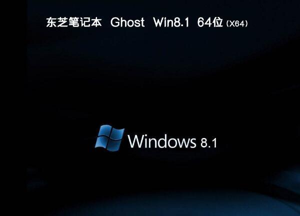 东芝笔记本Ghost win8.1 64位官方最新版 v2018