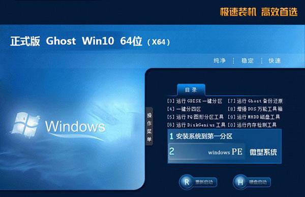 Ghost win10 64位 破解版v2018.12
