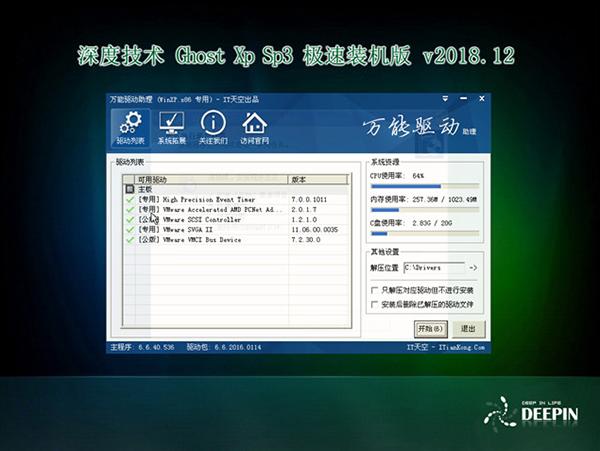 winxp sp3系统下载
