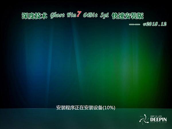 深度技术Ghost Win7 64位 快速安装版 v2018.12