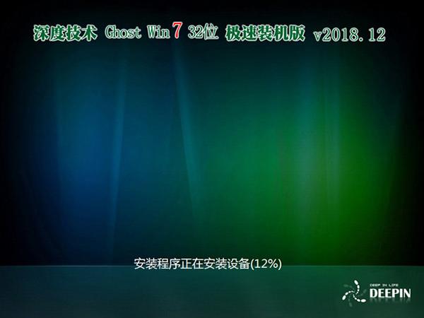 深度技术Ghost Win7 32位 快速安装版 v2018.12