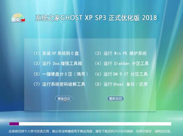 系统之家Ghost XP SP3 完美装机版 v2018.12