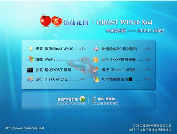 番茄花园GHOST WIN10 X64 专业装机版 v2018.11