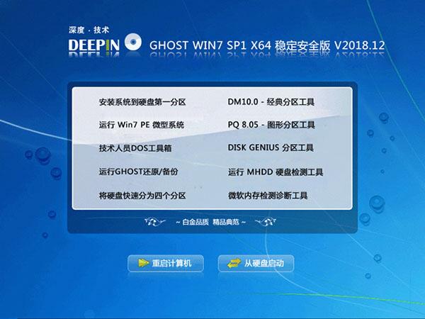 深度技术 GHOST WIN7 SP1 X64 稳定安全版 v2018.12