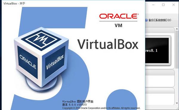 VirtualBox5虚拟机