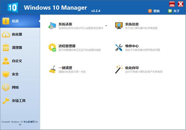 Windows10 Manager绿色版
