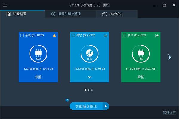 Smart Defrag便携版