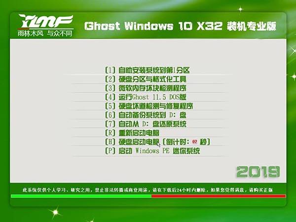 雨林木风Ghost Win10 32位 专业版v2018.12