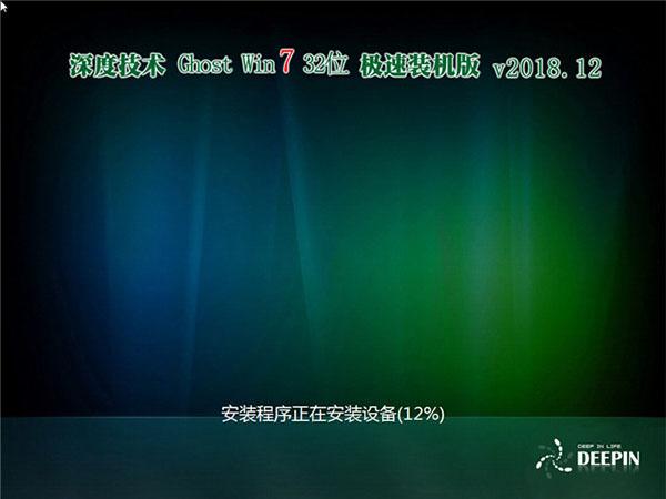 深度技术 Ghost Win7 32位 极速装机版 v2018.12