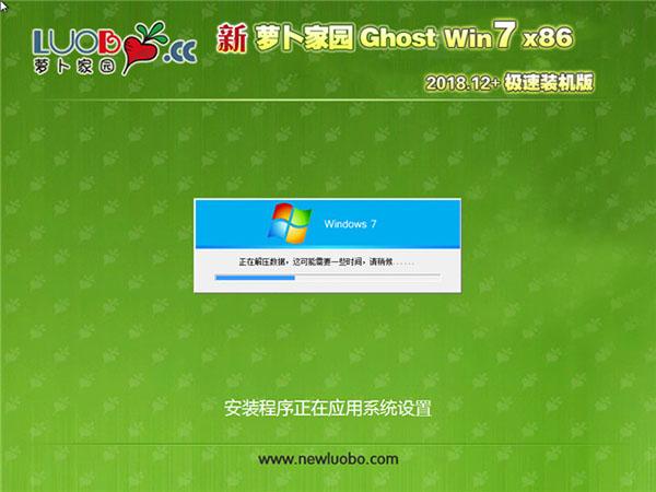 萝卜家园 Ghost Win7 32位 极速装机版