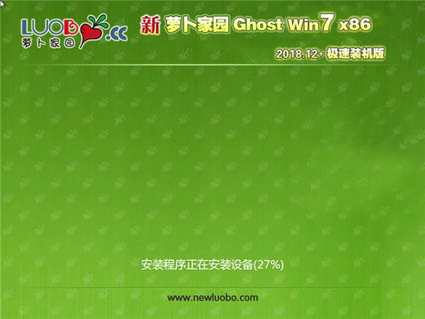 萝卜家园 Ghost Win7 32位 极速装机版 v2018.12