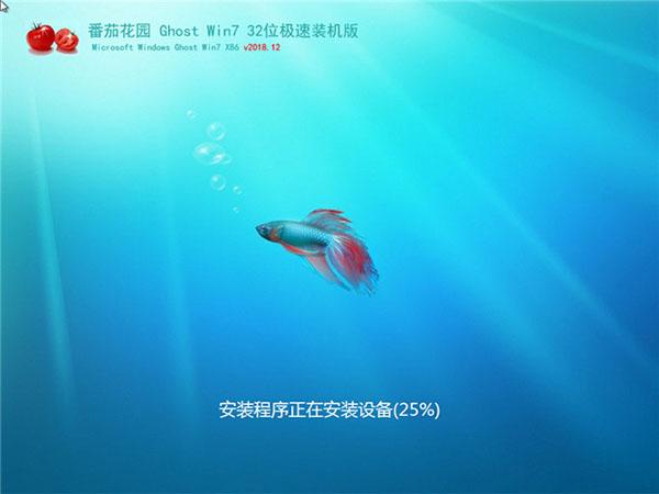 番茄花园 Ghost Win7 32位 极速装机版v2018.12