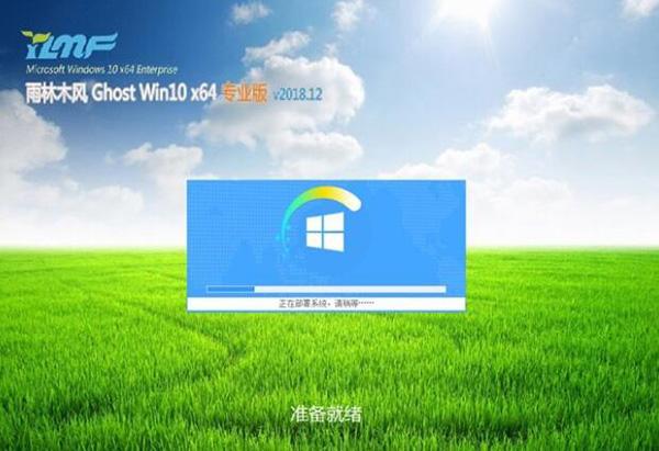 雨林木风Ghost Win10 X64 免激活版 v2018.12