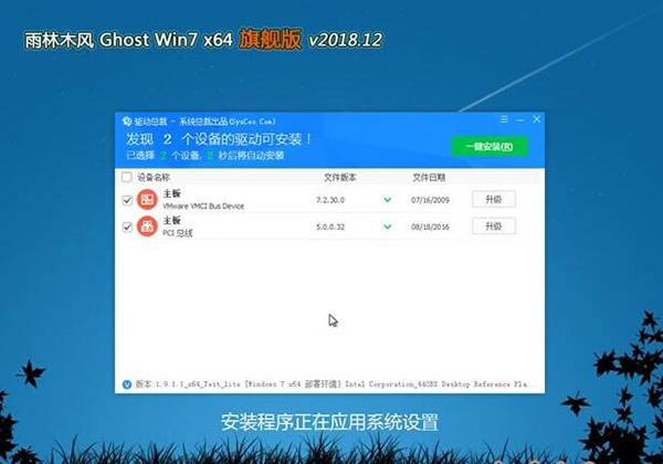WIN7系统免激活版