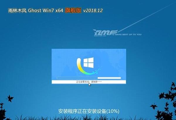 雨林木风GHOST WIN7 X64 安全旗舰版 v2018.12