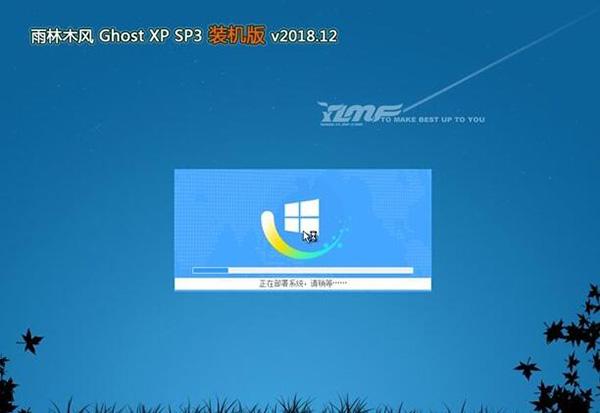 雨林木风GHOST XP SP3 稳定装机版 v201812