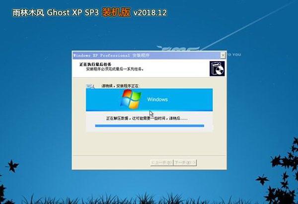 ghost xp系统下载