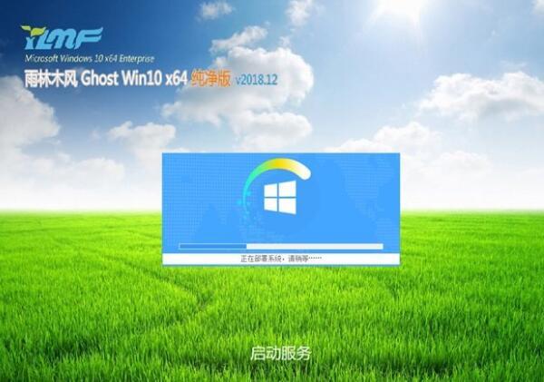 雨林木风Ghost win10 x64 家庭纯净版 v201812