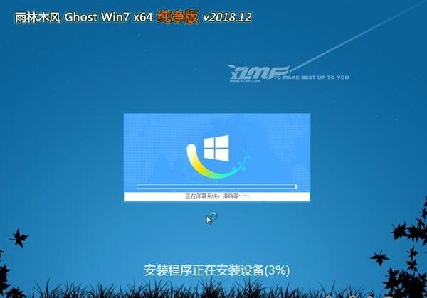 雨林木风GHOST WIN7 x64 经典纯净版 v2018.12