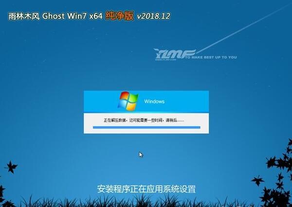 win7纯净版下载