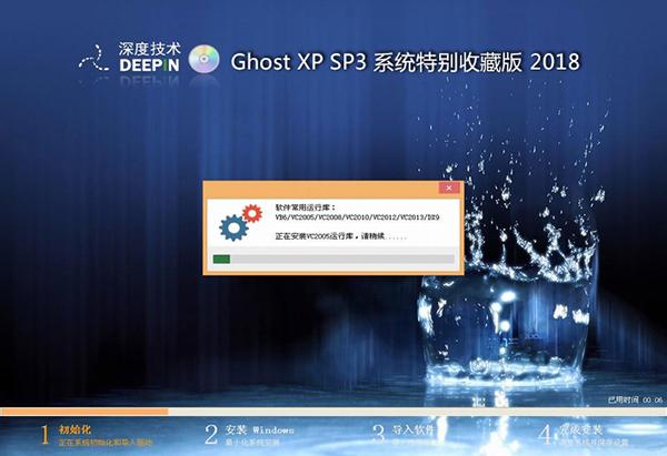 深度技术 XP SP3特别收藏版