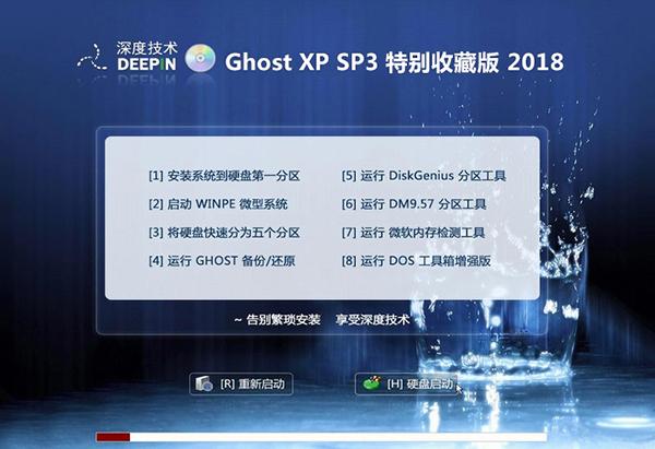 深度技术 XP SP3系统特别版 v2018.12