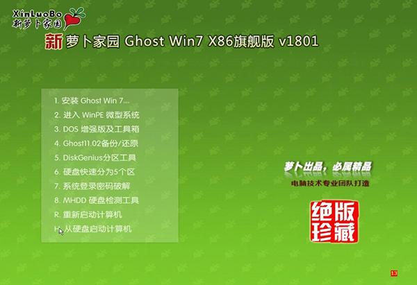 萝卜家园Ghost Win7 32位旗舰装机版 v2018.12