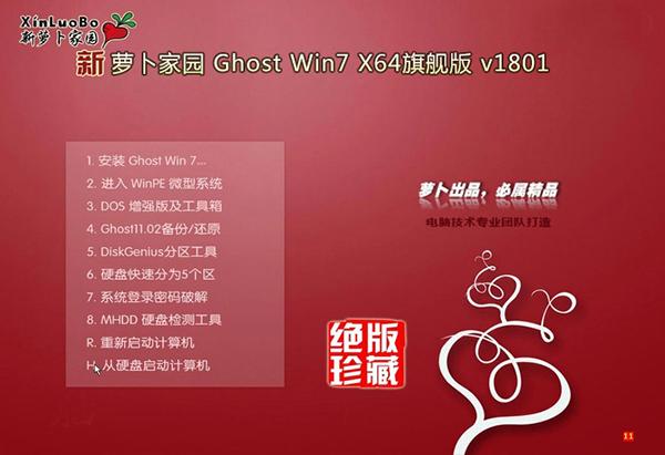 萝卜家园Ghost  Win7  64位旗舰装机版 v2018.12