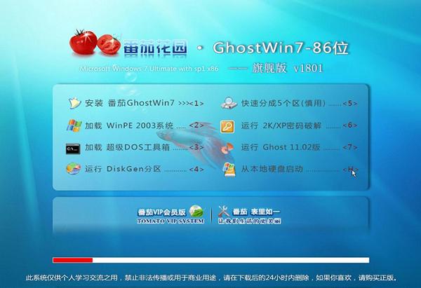番茄花园Ghost Win7 32位旗舰装机版 v2018.12