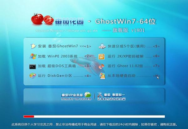 番茄花园Ghost  Win7 64位旗舰装机版 v2018.12