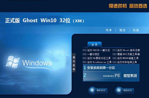ghost win10 32位旗舰硬盘版v2018.12