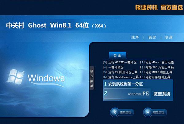 中关村ghost win8.1 64位免激活专业版v2018.12