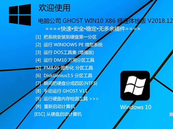 电脑公司GHOST WIN10 X86 极速体检版 v201812