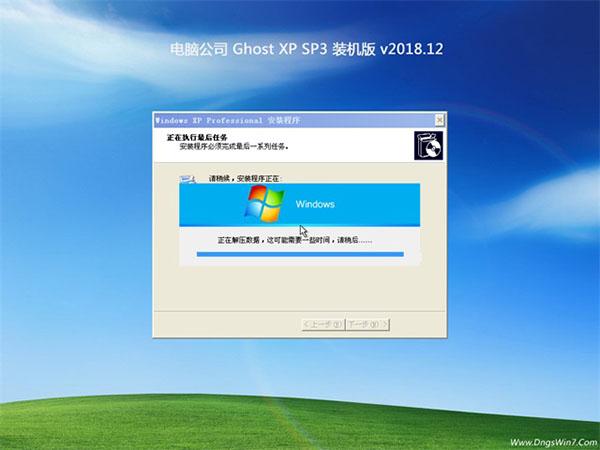电脑公司GHOST XP SP3 特别装机版v2018.12