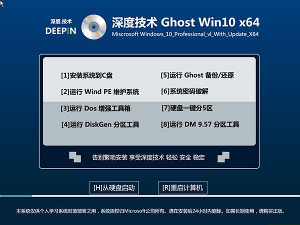 深度技术ghost win10 64位旗舰装机版 v2018.12