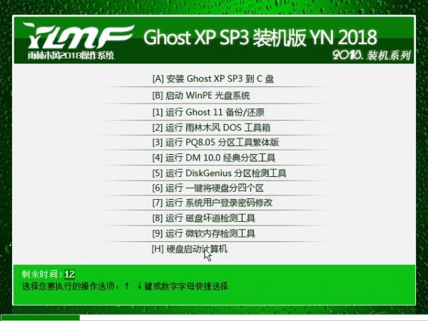 雨林木风GHOST XP SP3 2018最新版v2018.12