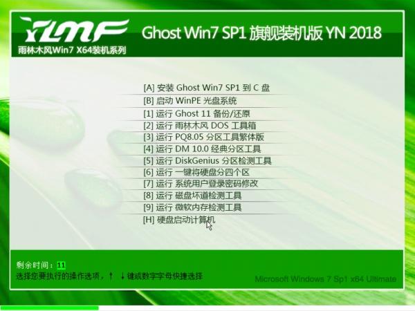 雨林木风GHOST WIN7 SP1 32位旗舰版v2018.12