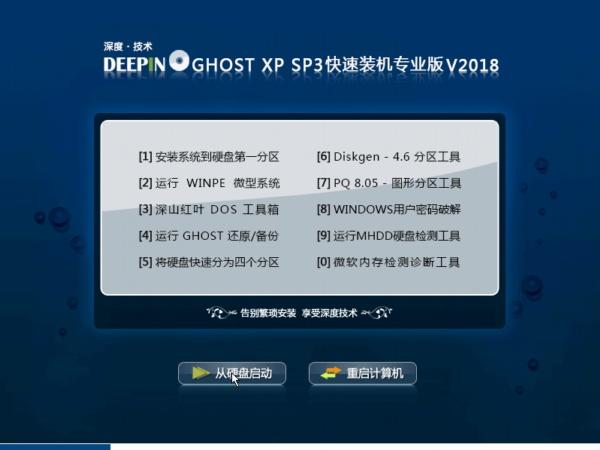 深度技术GHOST XP SP3 最新版v2018.12