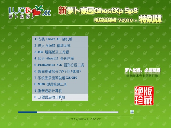 萝卜家园GHOST XP SP3 2018最新版v2018.12