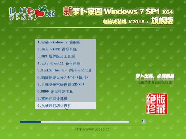 萝卜家园GHOST Win7 SP1 64位旗舰版系统v2018.12