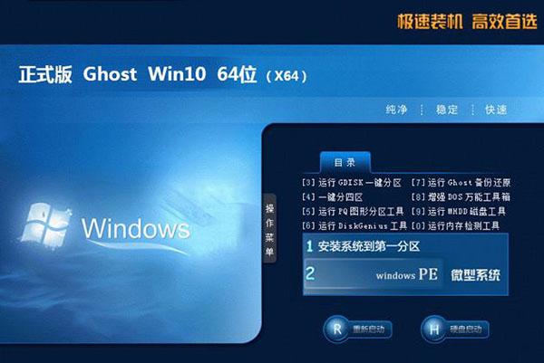 Ghost win10 64位 安装版v2018.12