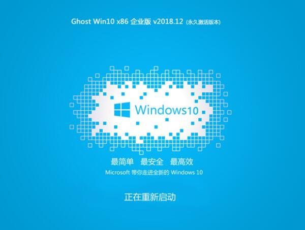 风林火山Ghost Win10 X86 企业免激活版 v2018.12