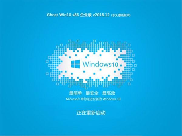 雨林木风Ghost Win10 x86 企业版v2018.12