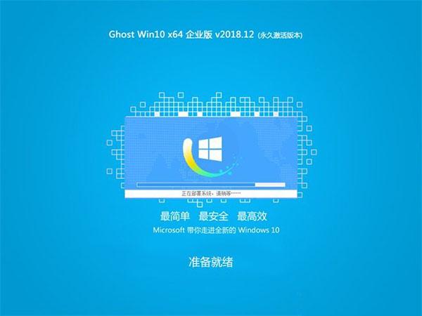 雨林木风Ghost Win10 x64位 企业版v2018.12
