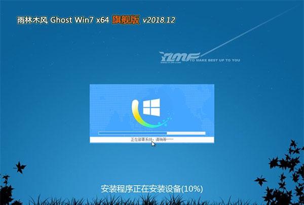 雨林木风GHOST WIN7 X64 安全旗舰版v2018.12