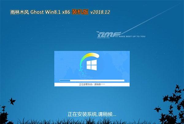 Win8  23位 特别装机版