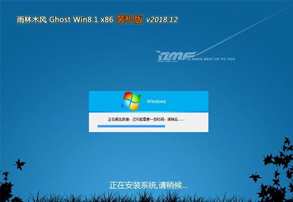 雨林木风Ghost Win8.1x86 特别装机版v2018.12