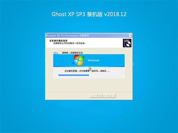 绿茶系统GHOST XP SP3 最新装机版v2018.12