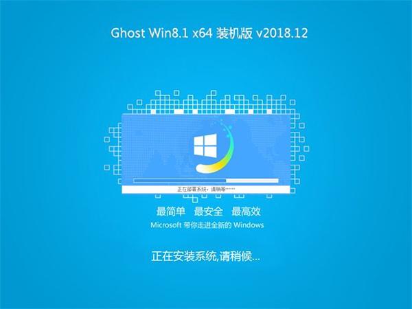 绿茶系统Ghost Win8.1 x64 特别装机版v2018.12