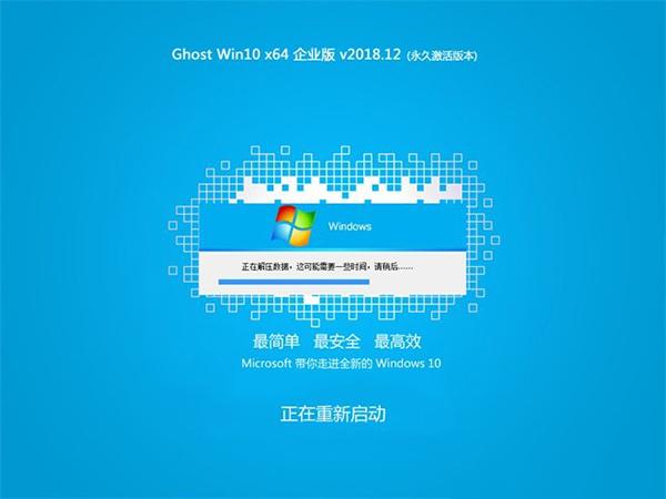 绿茶系统 Ghost Win10 64位 企业版v2018.12